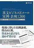 英文ビジネスEメール 実例・表現1200 [改訂版]