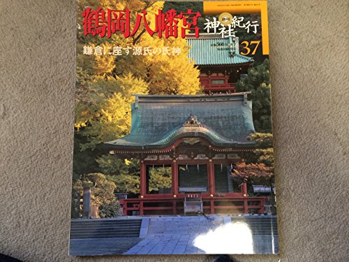 週刊 神社紀行 37 鶴岡八幡宮 鎌倉に座す源氏の氏神