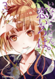 いなり、こんこん、恋いろは。(3) (角川コミックス・エース)