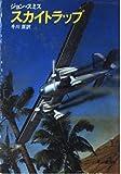 スカイトラップ (ハヤカワ文庫 NV (386))