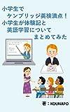 小学生でケンブリッジ英検満点!小学生が体験記と英語学習についてまとめてみた (UMISORA Publishing)