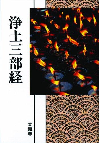 浄土三部経 (現代語版)