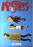 パパと踊ろう 16 (ヤングマガジンワイドコミックス)