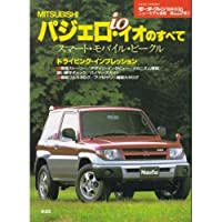 Mitsubishiパジェロ・イオのすべて (モーターファン別冊 ニューモデル速報)