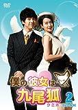 僕の彼女は九尾狐<クミホ> DVD-BOX 2[DVD]