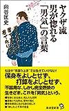 ヤクザ流・男が惚れる「男気」の言葉 (廣済堂新書)