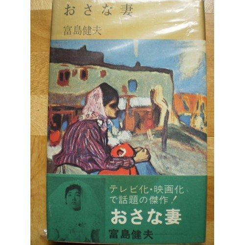 おさな妻 (集英社文庫)
