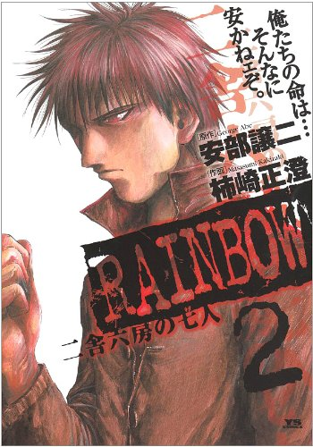RAINBOW 2—二舎六房の七人 (ヤングサンデーコミックス)