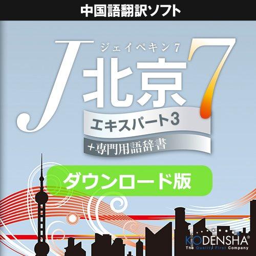 J北京7 エキスパート3 ダウンロード版 ダウンロード版