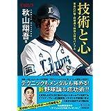 技術と心 至高の打撃・野球道&精神力探求バイブル (Professional Bible)