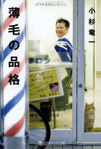 小杉竜一 薄毛の品格 (幻冬舎よしもと文庫)
