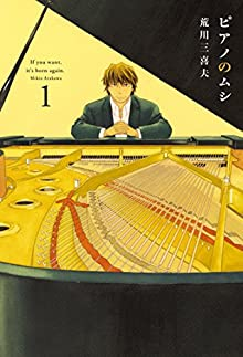 ピアノのムシ 1巻 (芳文社コミックス)