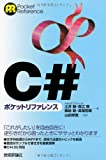 C# ポケットリファレンス