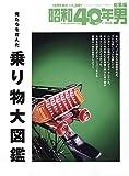 俺たちを育んだ乗り物大図鑑 2019年12月号 [雑誌]: 昭和40年男増刊 総集編 画像