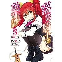 落第騎士の英雄譚《キャバルリィ》(3) (ガンガンコミックスONLINE)