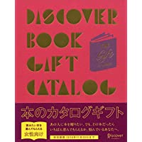 DISCOVER BOOK GIFT CATALOG for WOMEN
