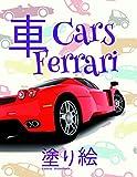 塗り絵 車 Cars Ferrari ✎: Coloring Books Ages 8-12 (Japanese Edition) ✌ (塗り絵 車 Cars Ferrari - A SERIES OF COLORING BOOKS)