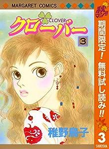 クローバー【期間限定無料】 3 (マーガレットコミックスDIGITAL)