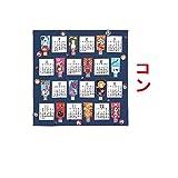 【 ギフト ラッピング 30日保証対応】 迎春 日本製 はんかち カレンダー 和雑貨 京都 くろちく 2017年 ( 平成29年 ) トリ 干支 酉年 縁起物 ちょっとしたギフトを包むにも素敵なお品 (はんかち・コン)