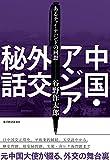 「中国・アジア外交秘話―あるチャイナハンドの回想」販売ページヘ