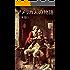アメリカ人の物語 アメリカ独立戦争 革命の剣 ジョージ・ワシントン 下: 合本版3 (歴史世界叢書)