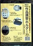 墨運堂 作品携帯ホルダー 24694 半紙判