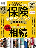 得する!  保険最新ランキング 2019 (日経ホームマガジン)