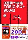 3週間で攻略 TOEIC(R)テスト900点 (残り日数逆算シリーズ)