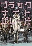 ブラックナイトパレード コミック 1-5巻セット [コミック] 中村光