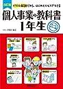 改訂版 個人事業の教科書1年生
