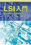 LSI設計