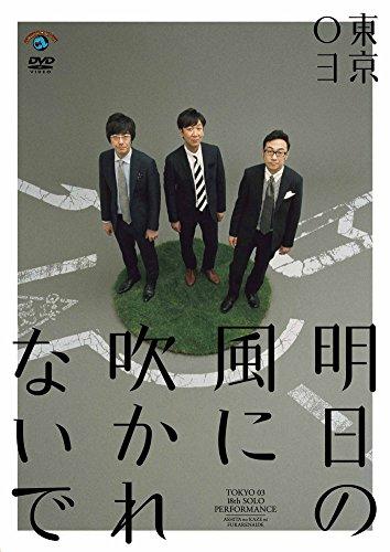 東京03ライブDVD 第18回東京03単独公演「明日の風に吹かれないで」