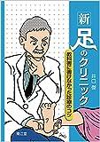 新・足のクリニック: 教科書に書けなかった診療のコツ