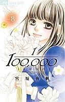 10万分の1 (8) (Cheeseフラワーコミックス)
