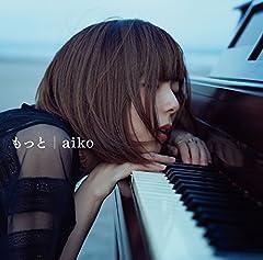 aiko「もっと」のCDジャケット