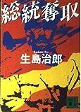 総統奪取 (講談社文庫)