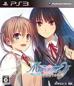 メモリーズオフ ゆびきりの記憶 (通常版) - PS3