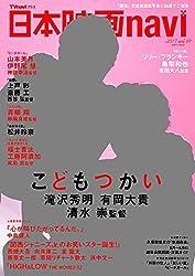 日本映画navi vol.69 (NIKKO MOOK)
