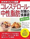 NHKきょうの健康 コレステロール・中性脂肪対策の食事術【ポケット版】 (NHKきょうの健康すぐに役立つ健康レシピシリー…