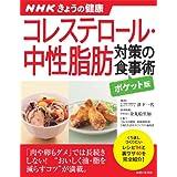 NHKきょうの健康 コレステロール・中性脂肪対策の食事術【ポケット版】 (NHKきょうの健康すぐに役立つ健康レシピシリーズ)
