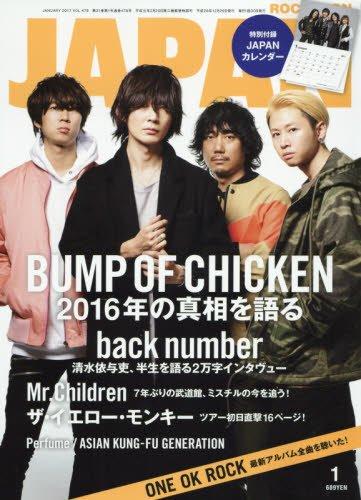 「ロストマン」BUMP OF CHICKENの最高傑作との噂も…?ミスチルの桜井和寿もカバー!