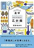 【Amazon.co.jp限定】星栞 2021年の星占い 乙女座(特典:スマホ壁紙データ配信)