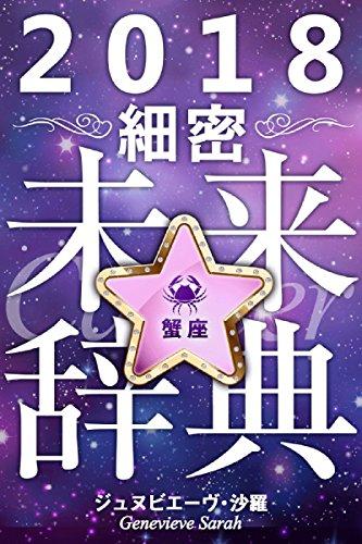 2018年占星術☆細密未来辞典蟹座 (得トク文庫)