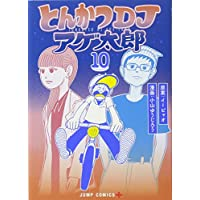 とんかつDJアゲ太郎 10 (ジャンプコミックス)