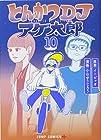 とんかつDJアゲ太郎 第10巻