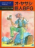 オ・ヤサシ巨人BFG (児童図書館・文学の部屋)