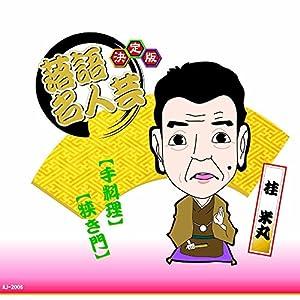 決定版 落語 名人芸 桂米丸 手料理 狭き門 AJ-2005