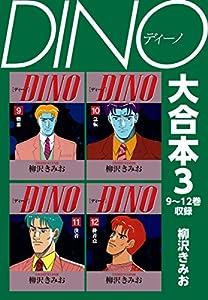 DINO 大合本 3巻 表紙画像