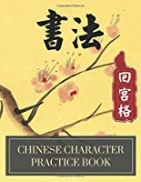 Chinese Character Practice Book: Hui Gong Ge for Chinese Writing Practice Notebook | Square Tile Paper | Chinese Writing Paper Template | Square Paper Exercise Workbook for Chinese Writing Practice (Chinese Art & Calligraphy Artwork Design) (Hui Gong Ge Ben Book)