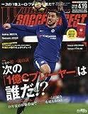 ワールドサッカーダイジェスト 2018年 4/19 号 [雑誌]